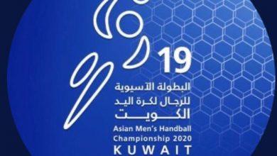 Photo of الأنظار تتجه للكويت لمتابعة انطلاق البطولة الآسيوية لكرة اليد