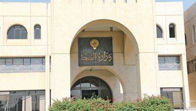 Photo of الصحة تخصص مركز محمود حيدر للمواطنين و الجابرية ق للوافدين