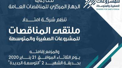 Photo of امتداد تعقد ملتقى المناقصات للمشروعات الصغيرة والمتوسطة يناير