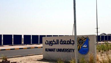 Photo of جامعة الكويت تنظيم ملتقى المدرسة الإيطالية الكويتية لعلوم الآث..