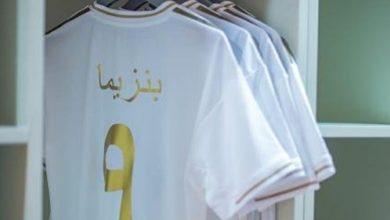 Photo of ريال مدريد يطرح أقمصة الفريق باللغة العربية