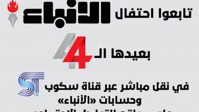 Photo of تغطية مباشرة لحفل الأنباء بمناسبة   جريدة الأنباء