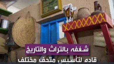 Photo of بالفيديو سعودي يحول منزله لمتحف من | جريدة الأنباء