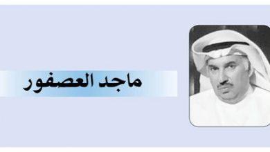 Photo of حكومة صباح الخالد