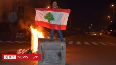 Photo of مظاهرات لبنان: ما أبعاد الأزمة التي يعيشها لبنان؟