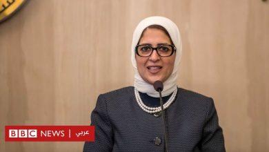 Photo of وزيرة الصحة المصرية: غضب ومطالبات بإقالة هالة زايد بعد وفاة وإصابة أطباء في حادث سير