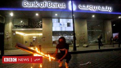 Photo of ما الذي يمكن أن يقوم به زعماء لبنان لانتشاله من أزمة مالية خانقة؟