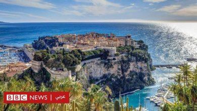 """Photo of إمارة موناكو: قصة المدينة الأوروبية التي تعرف بمظاهر البذخ و""""السياحة النظيفة"""""""