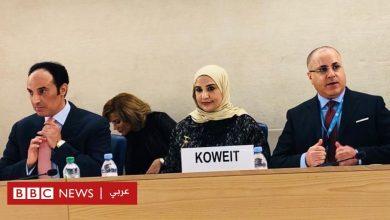 "Photo of لماذا وصف وفد الكويت بـ ""الكاذب"" بعد جلسة مجلس الأمم المتحدة لحقوق الإنسان؟"