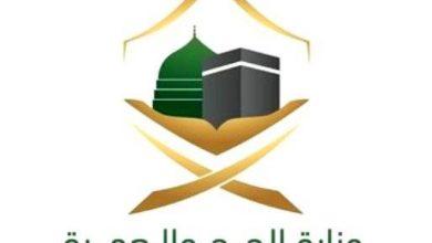 Photo of وزارة الحج توضح الإجراءات المتبعة بعد قرار تعليق الدخول إلى ال..