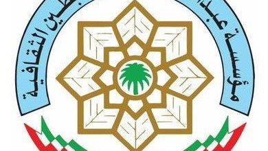 Photo of البابطين الثقافية تعلن أسماء الفائزين بجوائزها الشعرية