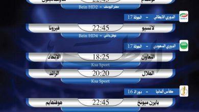 Photo of أبرز المباريات العربية والعالمية ليوم الأربعاء فبراير