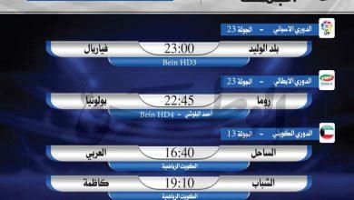 Photo of أبرز المباريات المحلية والعالمية ليوم الجمعة فبراير