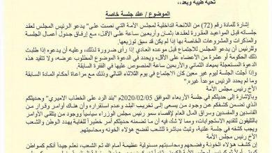 Photo of المويزري يطلب عقد جلسة خاصة وعلنية لفضح الفاسدين والمفسدين