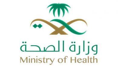 Photo of وزارة الصحة السعودية تعلن تسجيل 17 إصابة جديدة بفيروس كورونا