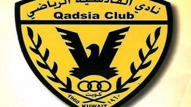 Photo of القادسية يطعن على قرارات لجنة الانضباط باتحاد الكرة