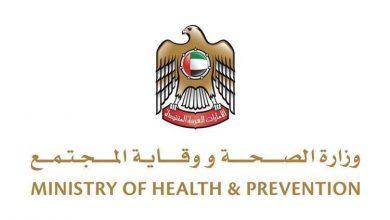 Photo of «الصحة» الإماراتية: شفاء حالتين جديدتين لمصابين بـ«كورونا»