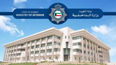 Photo of «الداخلية»: تعطيل الدراسة لطلبة أكاديمية سعدالعبدالله.. لمدة أسبوعين