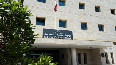 Photo of لبنان: تسجيل 3 حالات إصابة جديدة مؤكدة بفيروس كورونا