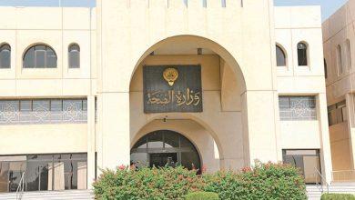 Photo of ترقية 700 موظف بـ الصحة في مجال | جريدة الأنباء