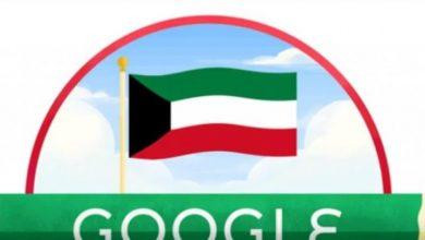 Photo of غوغل يحتفل بالأعياد الوطنية   جريدة الأنباء