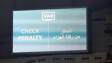 """Photo of حادثة أثارت الكثير من الجدل حول استخدام تقنية حكم الفيديو المساعد""""الفار"""""""