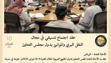 Photo of اجتماع تنسيقي في مجال النقل البري والموانئ بدول مجلس التعاون