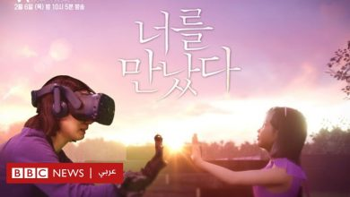 Photo of فيلم قصير لأم تتواصل مع ابنتها المتوفاة عبر تقنية الواقع الافتراضي يحقق ملايين المشاهدات