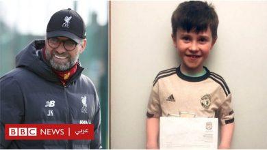 """Photo of ليفربول: يورغن كلوب يرد على طفل من مشجعي مان يونايتد """"لا يمكنني تحقيق طلبك"""""""