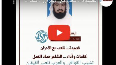 Photo of قصيدة (نلعب مع الأحزان) كلمات و أداء الشاعر حماد الهمل