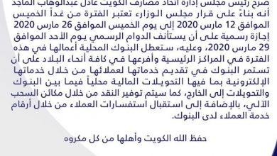 Photo of بيان اتحاد مصارف الكويت