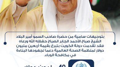 Photo of بتوجيهات سامية دولة الكويت بتبرع بقيمة أربعين مليون دولار لمنظمة الصحة العالمية دعما لجهودها البناءة في مكافحة الوباء