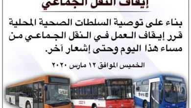 Photo of إيقاف النقل الجماعي