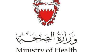 Photo of الصحة البحرينية كافة المصابين بكورونا في البلاد حالتهم مستقرة