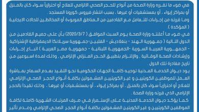 Photo of الخدمة المدنية عدم السماح للموظفين المشمولين بالحجر الصحي بمبا..
