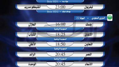 Photo of أبرز المباريات العربية والعالمية ليوم الأربعاء مارس