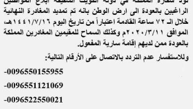 Photo of سفارة السعودية في الكويت تنبه المواطنين إلى تمديد فترة المغادرة النهائية خلال الـ 72 ساعة القادمة