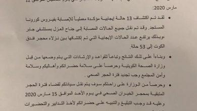Photo of الصحة تُبلغ نزلاء محجر فندق الكوت بنقلهم إلى محجر الخيران