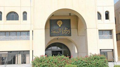 Photo of الصحة التبليغ عن حالات عدم الالتزام بالحجر المنزلي