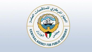 Photo of تأجيل مواعيد إغلاق المناقصات المحدد لها موعد إيداع