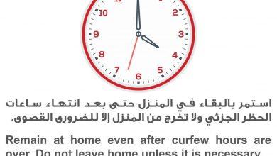 Photo of للحد من انتشار فيروس كورونا المستجد لاتخرج من المنزل إلا للضرورة القصوى