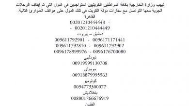 Photo of وزارة الخارجية تدعو المواطنين في مصر وغيرها من الدول إلى التواصل معها