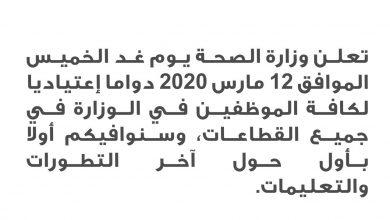 Photo of وزارة الصحة: غدا الخميس دوام اعتيادي