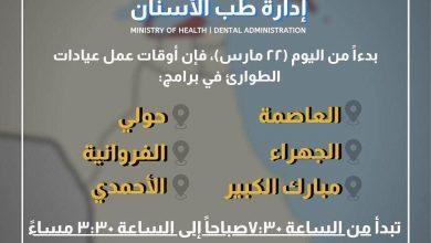 Photo of أوقات عمل عيادات الطوارئ (طب الأسنان)