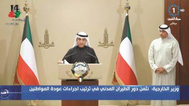 Photo of الناصر تحصين المنظومة الصحية الضمان | جريدة الأنباء