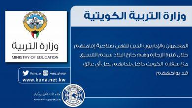 Photo of سفارات الكويت ستحل أي عائق يواجه (المعلم/الإداري) الذين انتهت إقامتهم وهم في الخارج