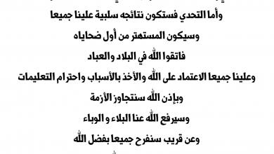 Photo of دعوة للتفاؤل