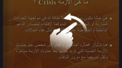 Photo of الإرشاد النفسي وقت الأزمات والطوارئ