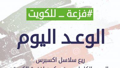Photo of ذات السلاسل تساهم بريع سلاسل اكسبرس اليوم بالكامل تضامنا مع حملة (فزعة للكويت)