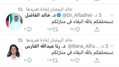 Photo of الوزراء: نستحلفكم بالله البقاء في منازلكم